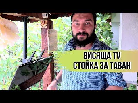 Универсална ТВ стойка за таван за екрани с 26-60 инча TV STOIK-18 5