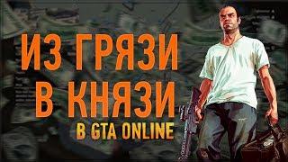 GTA ONLINE | Из грязи в князи. Сколько нужно денег для роскошной жизни в GTA ONLINE.
