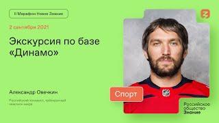 Александр Овечкин. Экскурсия по базе «Динамо»