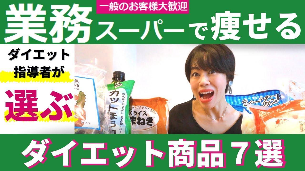 【ダイエット】コスパ良すぎ!!業務スーパーで買えるオススメのダイエット食品7選