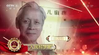 """""""人民科学家""""荣誉称号获得者   CCTV"""