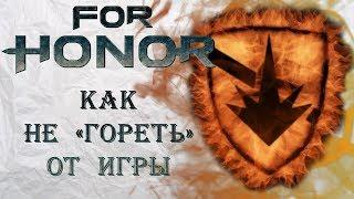 """For Honor - Как не """"гореть"""" от игры / Антипригарный курс"""