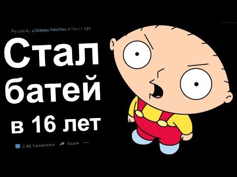 СТАЛ ОТЦОМ В 16 ЛЕТ   АПВОУТ
