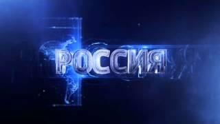 """Заставка т/к """"Россия 1"""" во время дневного выпуска """"Вестей"""" (2015)"""
