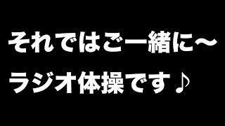 【高音質】ラジオ体操 第1→首→第2
