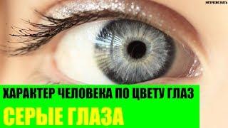 Характер человека с серыми глазами