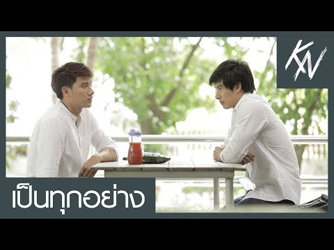 [ENG SUB] OPV | เป็นทุกอย่าง (Everything) | กร-น็อค Together