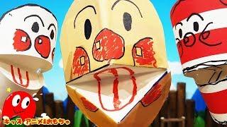 アンパンマン おもちゃ 牛乳パックでDIY★てくてく おうちで過ごそう ハピトン企画! キッズ アニメ&おもちゃ