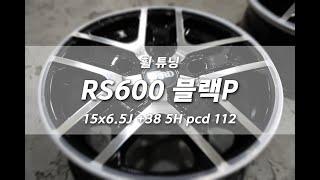 대전 자동차 휠 튜닝 봉고 3 RS600 블랙 P 15…
