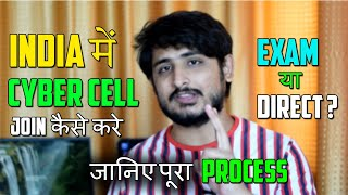 How To Join Cyber Cell In India As A Hacker