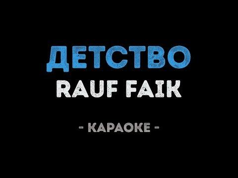 Rauf Faik - Детство (Караоке)