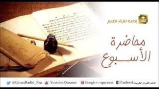 محاضرة الأسبوع (فضائل عشر ذي الحجة) للشيخ سعد العتيق
