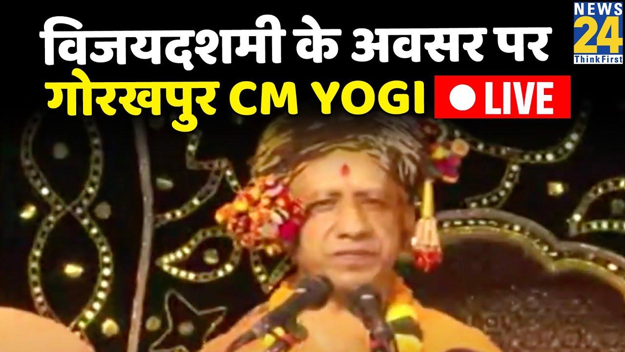 Download विजयदशमी के अवसर पर गोरखपुर CM Yogi LIVE