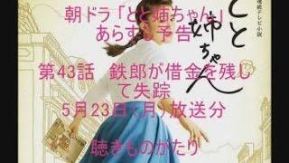 朝ドラ「とと姉ちゃん」あらすじ予告 第43話 鉄郎が借金を残して失踪 5...