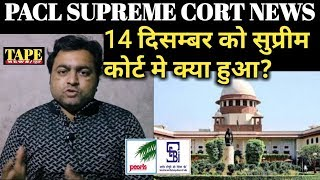 Pacl Supreme Court news today | what's happened hearing of Supreme Court on 14th Dec | pacl news