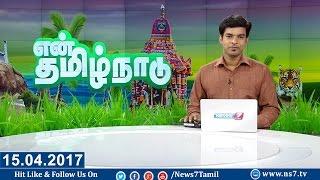 En Tamil Nadu News 15-04-2017 – News7 Tamil News