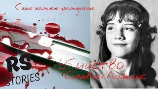Самое жестокое преступление в истории. Убийство Сильвии Лайкенс.