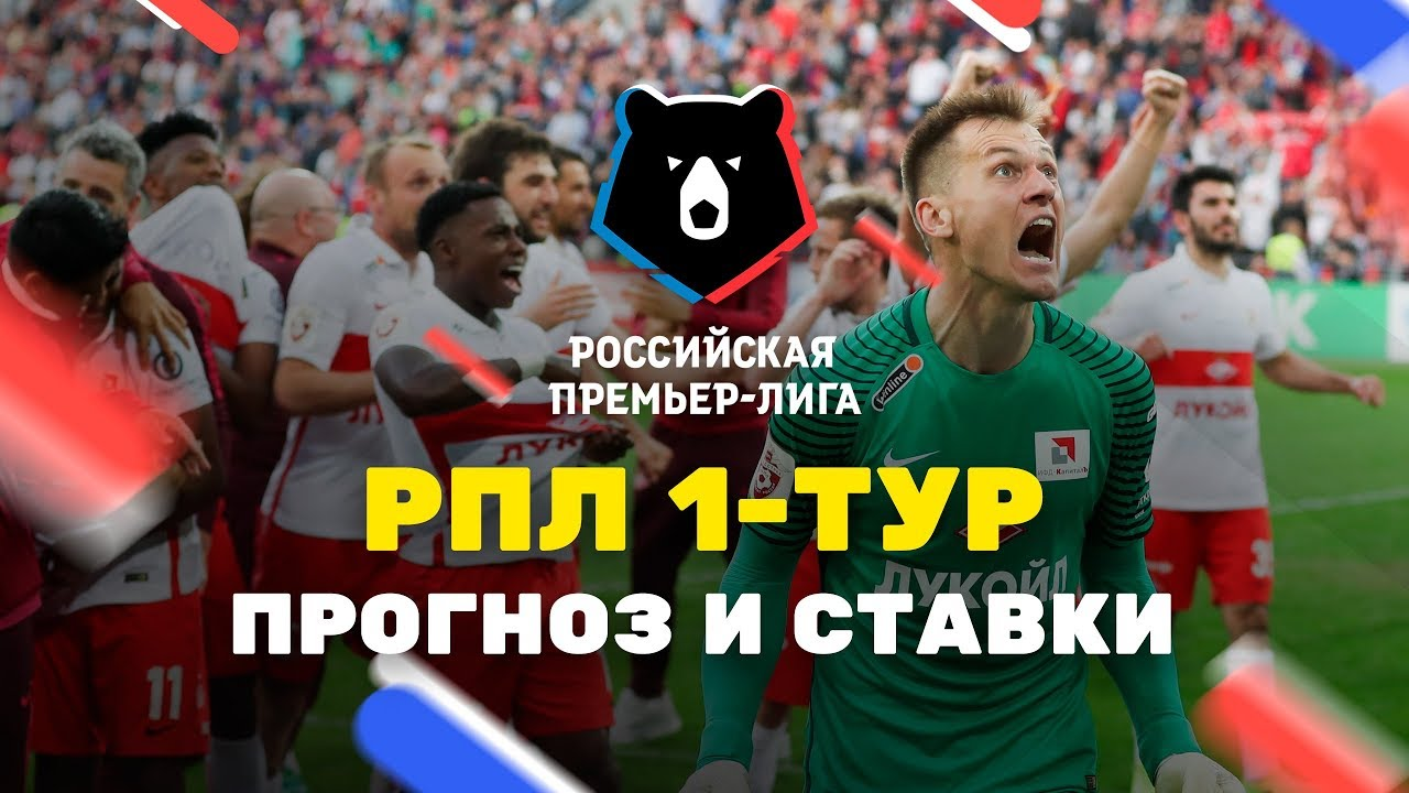 чемпионат россии футбол прогнозы