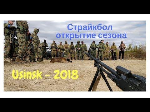 Страйкбол. Открытие сезона-2018. Усинск.