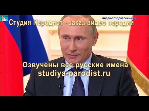 Именное видео поздравление с Днем Рождения девушке от Путина