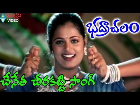 Badrachalam Movie Songs - Cheneta Chirakatti - Srihari, Sindhu Tolani