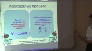ЕНТ уроки - физика(каз) Касымова Б.К. 15.01.15