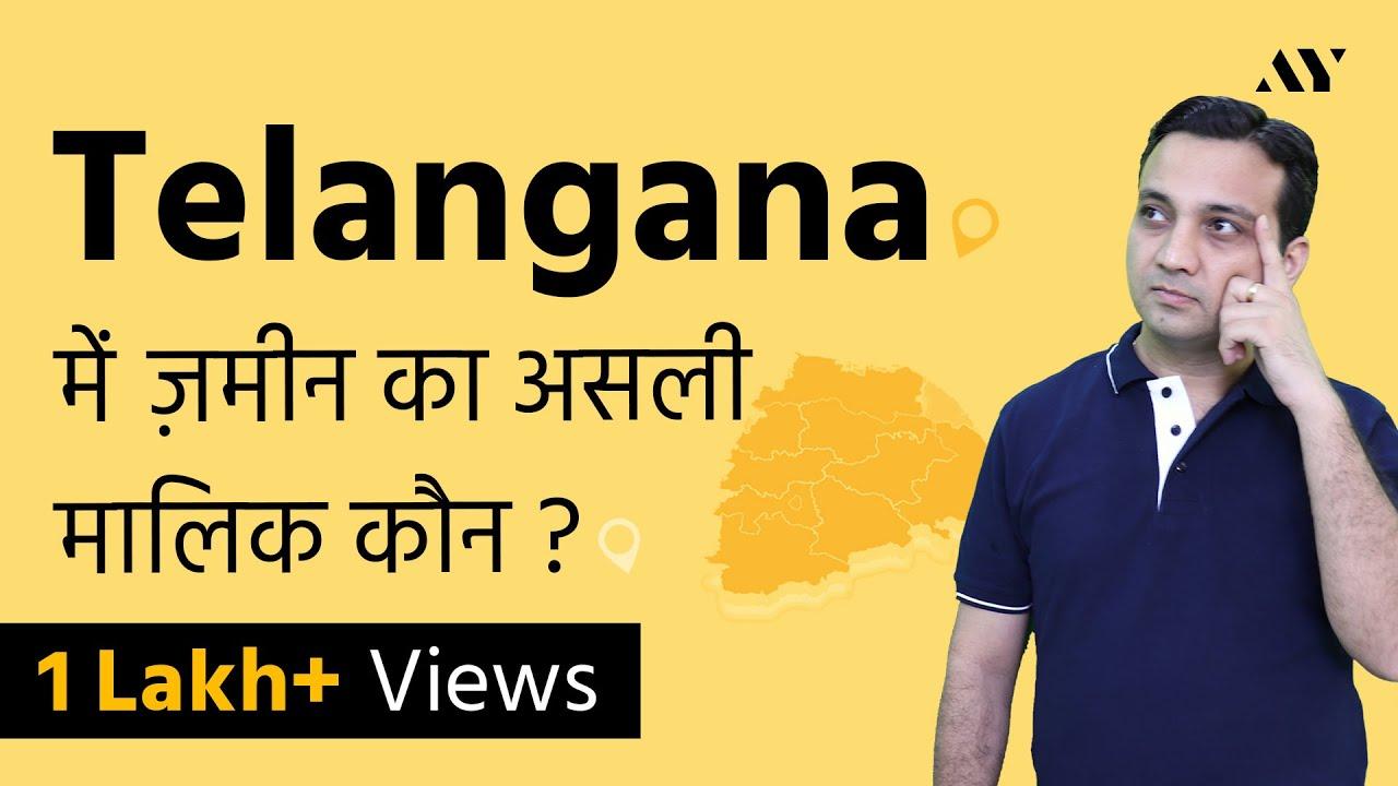 Mabhoomi Telangana Land Records - Pahani, Adangal & ROR 1B Online