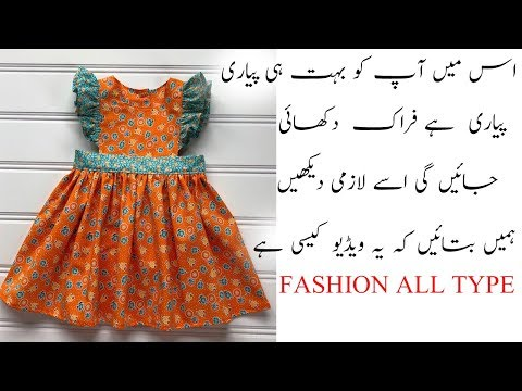 Baby Frock Designs 2019 Lawn New Stylish Baby Frock Design 2019 Latest Baby Lawn Frock Design Youtube