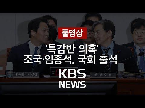 [풀영상2/4] 청와대 '특감반' 논란  조국·임종석, 국회 운영위 출석