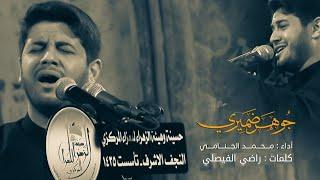 جوهر ضميري   محمد الجنامي