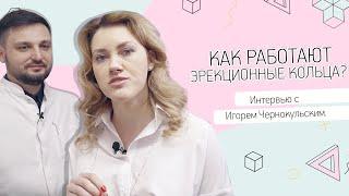 Как работают эрекционные кольца? Интервью с урологом Игорем Чернокульским.