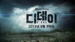 「D-デイ」予告映像 Teaser 1…