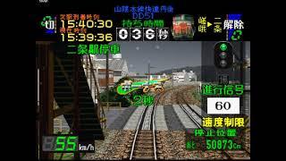 山陰本線 臨時快速丹後94号 DD51+12系【電車でGO!プロフェッショナル仕様】