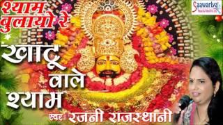 Khatu Wale Shyam_Superhit Khatu Shyam Devotional Song 2016_Rajni Rajasthani_Saawariya Music