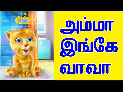 அம்மா இங்கே வா வா Amma Inge Vaa Vaa Tamil Rhymes Kids Rhymes - Tamil Nursery Rhymes