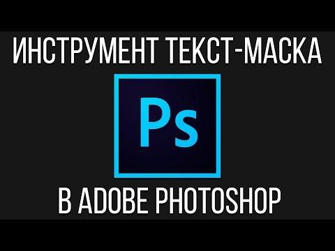Текст-маска. Что такое текст-маска в Adobe Photoshop?