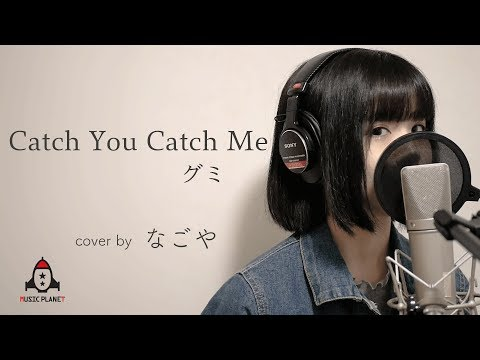 Catch You Catch Me / グミ 【カードキャプターさくら 主題歌】