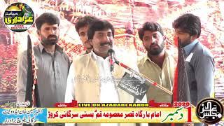 Zakir Malik Saif Ali Khokhar majles 1 december 2021 at sargani karor