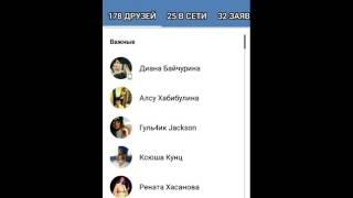 Как добавить в черный список на телефоне ВКонтакте