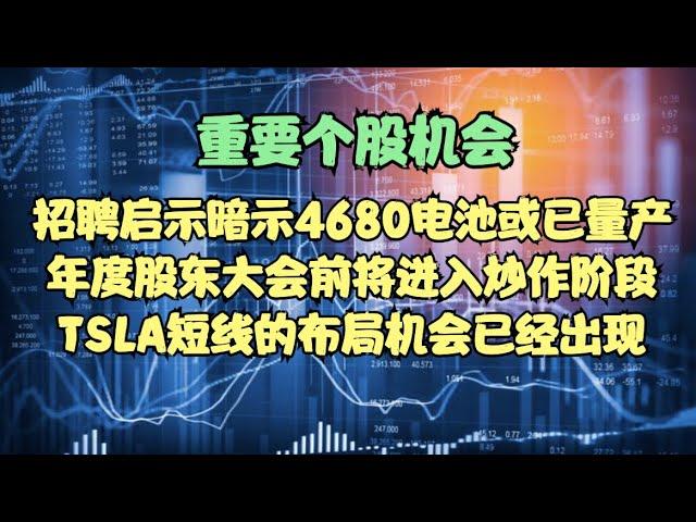 重要个股机会   招聘启示暗示4680电池或已量产,年度股东大会前将进入炒作阶段,TSLA短线的布局机会已经出现