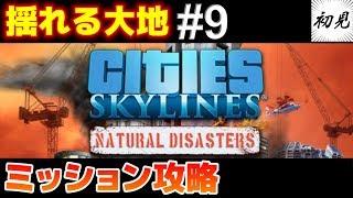 【シティーズスカイライン】実況 ミッション攻略生放送!揺れる大地 #9