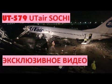 Cамолет загорелся на посадке в Cочи Рейс UT579