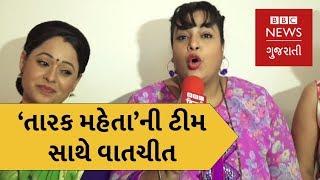 The actors of 'Taarak Mehta Ka Ooltah Chashmah' meet The BBC (BBC News Gujarati)