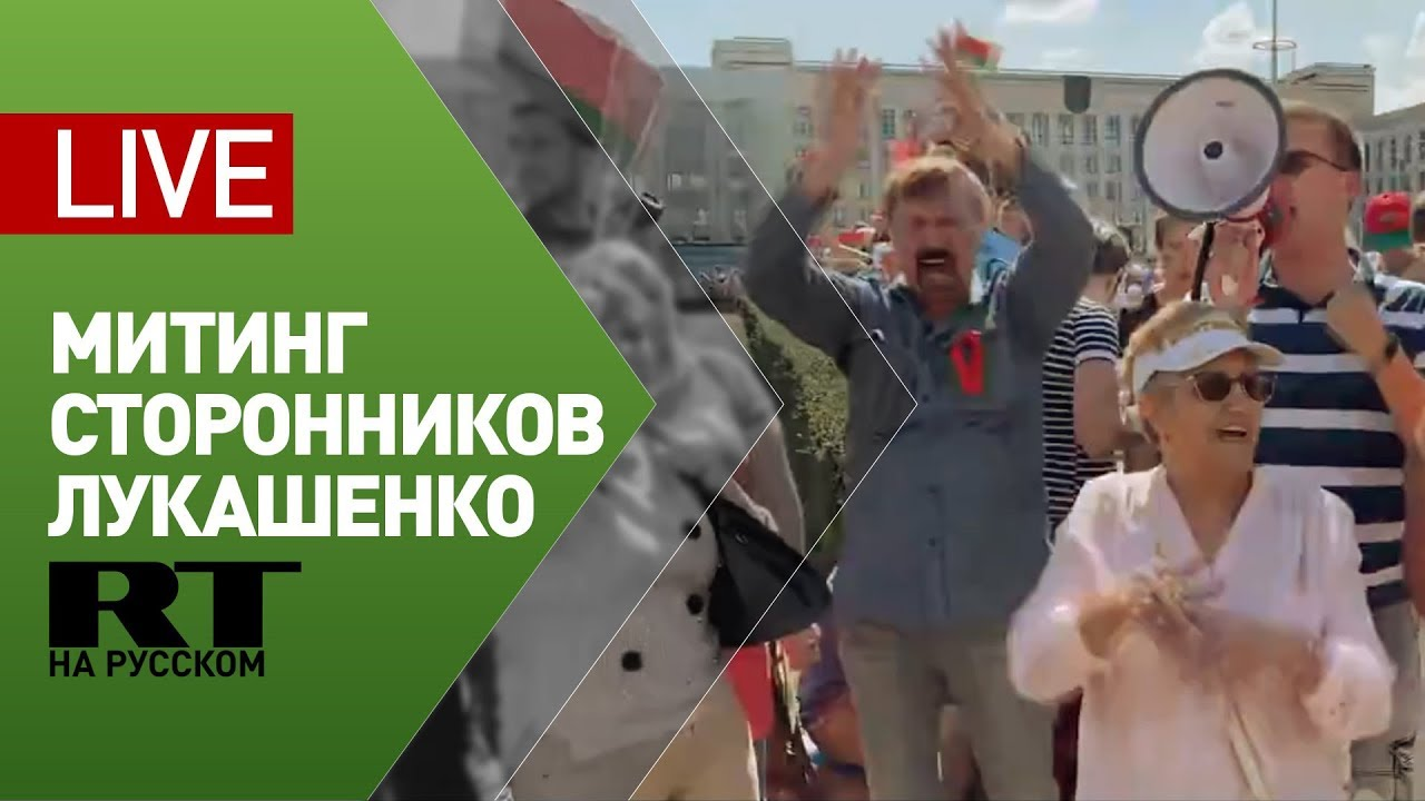 Митинг сторонников Лукашенко в Минске