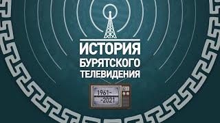 История Бурятского Телевидения. Выпуск 3. Эфир от 20.04.2021