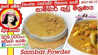 වජන රසවතව පසගත හක සමබර කඩ මශරණය  Sambar Powder by Apé Amma