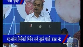 Repeat youtube video Dr.Nanashaheb Dharmadhikari Pratisthan-Medical Camp-Full Movie