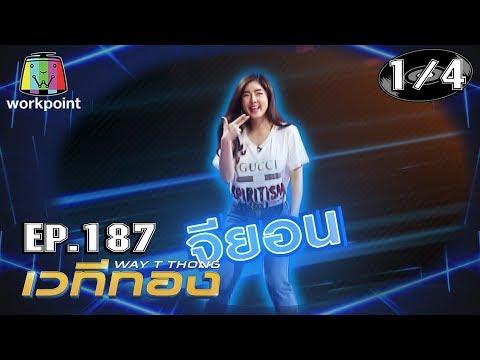 EP.187 - จียอน , แอนด์ดรูว์ , ติช่า กันติชา