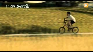 """【2013.11.29】摘金馬四獎 """"爸媽不在家""""登場 -udn Tv"""
