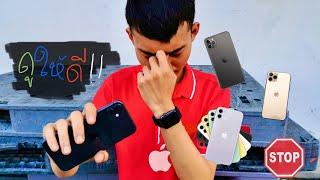 ปัญหายอดฮิตของ iPhone 11 (ทุกรุ่น) ที่ควรรู้ไว้ก่อนซื้อ !